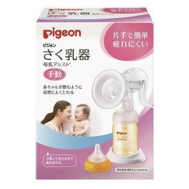 さく乳器 母乳アシスト 手動 【1台】(ピジョン)