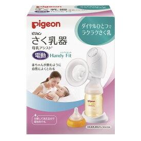 さく乳器 母乳アシスト 電動Handy Fit 【1台】(ピジョン)