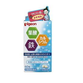 ピジョン 葉酸カルシウムプラス 60粒入【ベビー用品/産前・産後用品】