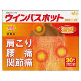 【第3類医薬品】ウインパスホット 30枚 【テイコクファルマケア】【肩こり・腰痛・筋肉痛】