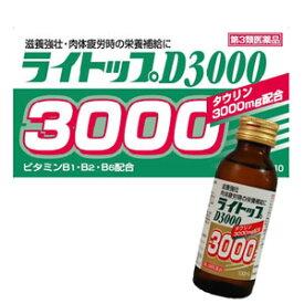 【第3類医薬品】ライトップ3000 100mlx50本 (日本薬剤)【肩こりビタミン剤/肉体疲労】