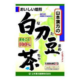 白刀豆茶100%【6g×12包】(山本漢方)