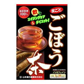 山漢 100% ごぼう茶【3g×28包】(山本漢方)【健康茶】