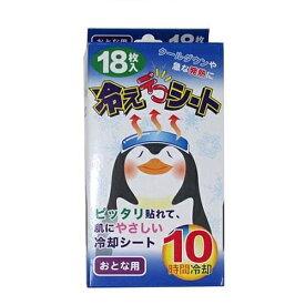 冷えデコシート 大人用 【18枚】(テイコクファルマケア)【冷却シート】