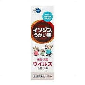 【第3類医薬品】イソジンうがい薬  (50ml) 【シオノギ】【咳・のど/うがい】