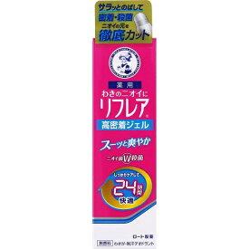 リフレア デオドラントジェル 【30g】(ロート製薬)【デオドラント/制汗剤】