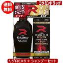 【第1類医薬品】リグロEX5 [リグロシャンプー付き] 【60ml】(ロート製薬)【育毛養毛剤】