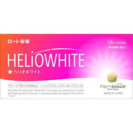 ヘリオホワイト 【24錠】(ロート製薬)【サプリメント/美白】