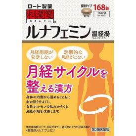 【第2類医薬品】和漢箋ルナフェミン 【168錠】(ロート製薬)