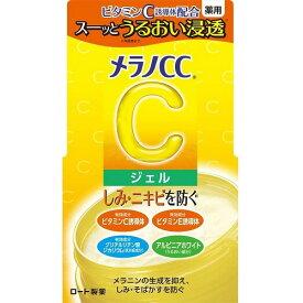 【医薬品部外品】メラノCC 薬用しみ対策 美白ジェル 【100g】(ロート製薬)