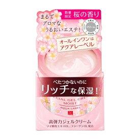 【数量限定】資生堂 アクアレーベル スペシャルジェルクリームA (モイスト) S 【90g】(資生堂)