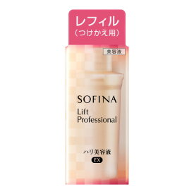 ソフィーナ リフトプロフェッショナルハリ美容液EX つけかえ用 【40g】(花王)【フェイスケア/基礎化粧品】