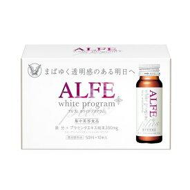 アルフェ ホワイトプログラムP ドリンク 【50ml×10本】(大正製薬)