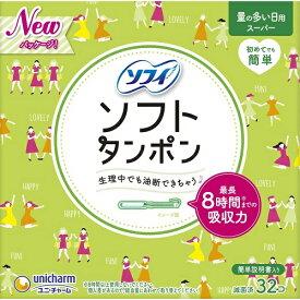 ソフィ ソフトタンポンスーパー 【32個入】(ユニ・チャーム)【生理用品/タンポン】