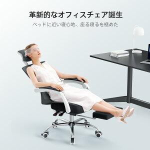 Hbada 人間工学 オフィスチェア 椅子 メッシュチェア デスクチェア ハイバック フットレスト付き リクライニング 可動式アームレスト 昇降ヘッドレスト 通気性 鋼製ベース
