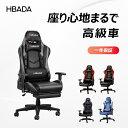 Hbada ゲーミングチェア オフィスチェア 伸縮可能のフットレスト デスクチェア ゲーム用チェア リクライニング パソコ…