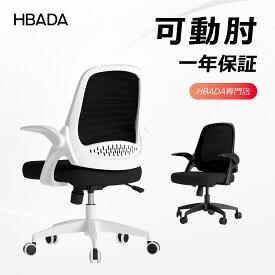 Hbada 椅子 オフィスチェア デスクチェア イス 跳ね上げ式アームレスト コンパクト ロッキング 360度回転 座面昇降 強化ナイロン樹脂ベース