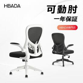 Hbada 椅子 オフィスチェア デスクチェア イス 跳ね上げ式アームレスト コンパクト 約120度ロッキング 360度回転 座面昇降 強化ナイロン樹脂ベース