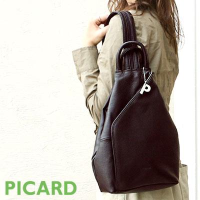 【PICARD】ドイツピカードより届いた、縦に開く珍しい仕立てのレザーリュックLiz(リズ)リュック レディース 大人 2way