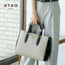 【ATAO】(アタオ)真木よう子さんがドラマで愛用ビジネストートバッグDolly(ドリー)