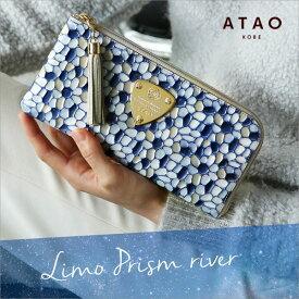 【ATAO】長財布 レディース イタリアから届いたATAOのためのオリジナルレザーウォレットlimo prism river(リモプリズムリバー)【最短当日、最長翌営業日出荷】