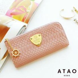 【ATAO】アタオ 長財布とは思えないほど柔らかいロングウォレットLimo(リモ)パイソン 使うほどに風合いが増すナチュラルオイルマットレザーバージョン●erutuoc限定アイテム◆『CLASSY.』で6ページ特集のアタオ