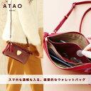 【ATAO】(アタオ)お財布の機能を備えたクラッチバッグにもなるお財布ポシェット(ウォレットバッグ)booboo dolce(…