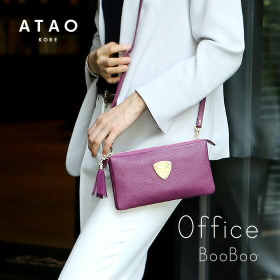 【ATAO】(アタオ)お財布の機能を備えたクラッチバッグにもなるお財布ポシェット(ウォレットバッグ)オフィスシーンで持ちたいoffice booboo(オフィス・ブーブー)牛革&スウェードの軽量バッグ●特許庁意匠登録第1564380号●【楽ギフ_包装】