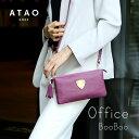 【ATAO】(アタオ)お財布の機能を備えたクラッチバッグにもなるお財布ポシェット(ウォレットバッグ)オフィスシーン…