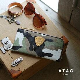 【ATAO】しっとりと艶やかなイタリア製ハラコの長財布 ロングウォレットlimo camouflage(リモ カモフラージュ)迷彩柄 355-1114-85