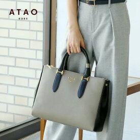 【ATAO】(アタオ)プレゼン資料が出しやすい専用ポケットが付いたビジネストートバッグDolly(ドリー)A4バッグ●防水レザーにワンランクアップ●A4バッグ 355-0246
