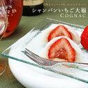 【レヴェランス】ミシュラン星フレンチ レヴェランス特製白あんを楽しむ『シャンパンいちご大福コニャック6個入り』【…
