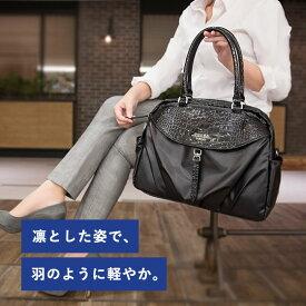 【cooga】凛とした姿に、指先で持てる軽やかさを込めたA4ボストン『Dress Poiret(ドレス・ポワレ)』 通勤バッグ レディース A4 軽い 軽量 ブラック 雨の日 日本製 A4バッグ