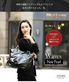 【cooga】しなやかな曲線をまとったA4トート『Waves(ウェーヴス)』黒に映える黒。erutuoc限定カラー『Noir Pearl(ノワールパール)』Web限定 A4 軽量 エナメル 雨の日 レディース エナメル A4バッグ