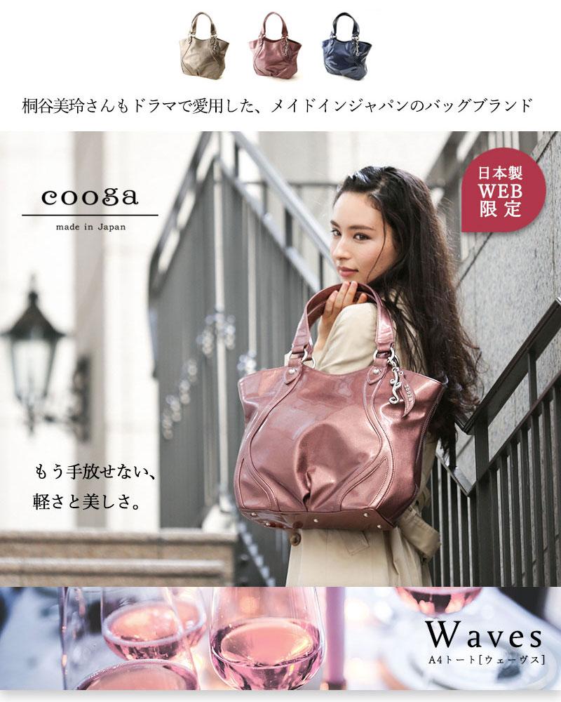 【cooga】「軽くて美しい」通勤バッグ Made in Japanで仕立てるWEB限定トート『Waves(ウェーヴス)』通勤バッグ レディース 軽い A4  トートバッグ ピンク グレージュ ネイビー 大きめ スマート 軽量 雨の日 A4バッグ