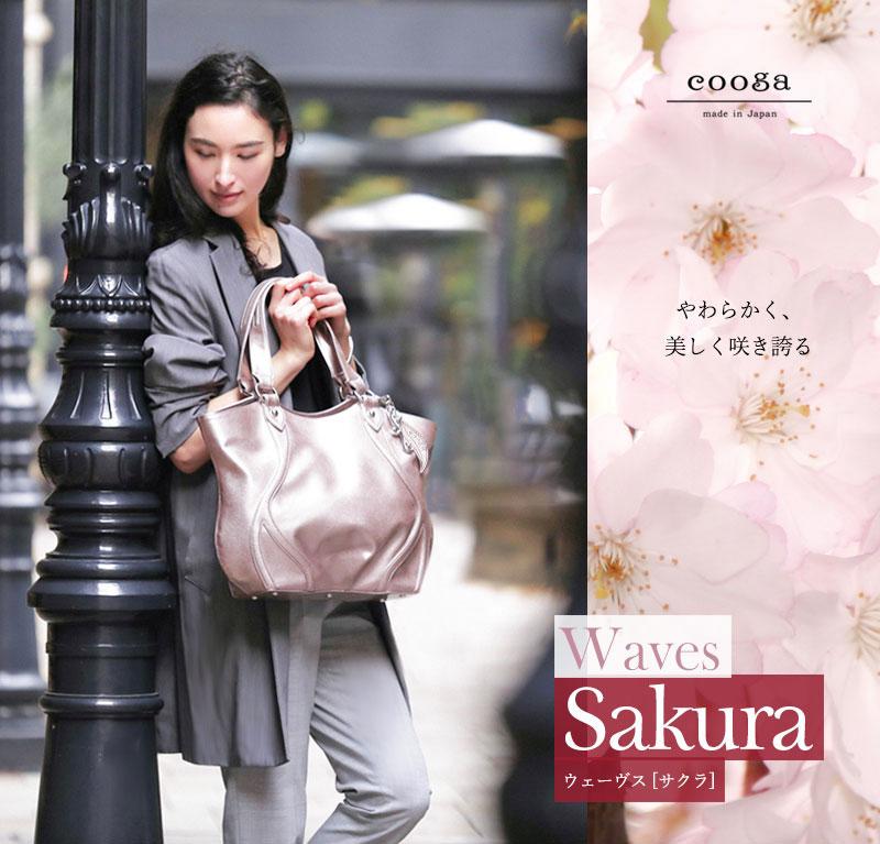 【cooga】曲線が美しい、芸術的A4トートバッグ『Waves(ウェーヴス)』 2018年の門出にぴったりの新色 Sakura(サクラ) 通勤 雨の日 日本製 A4バッグ