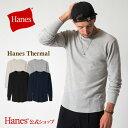 ヘインズ Tシャツ Hanes 公式ストア◆【クルーネック】Hanes サーマル ロングスリーブ Tシャツ 下着 インナー (HM4-G501)