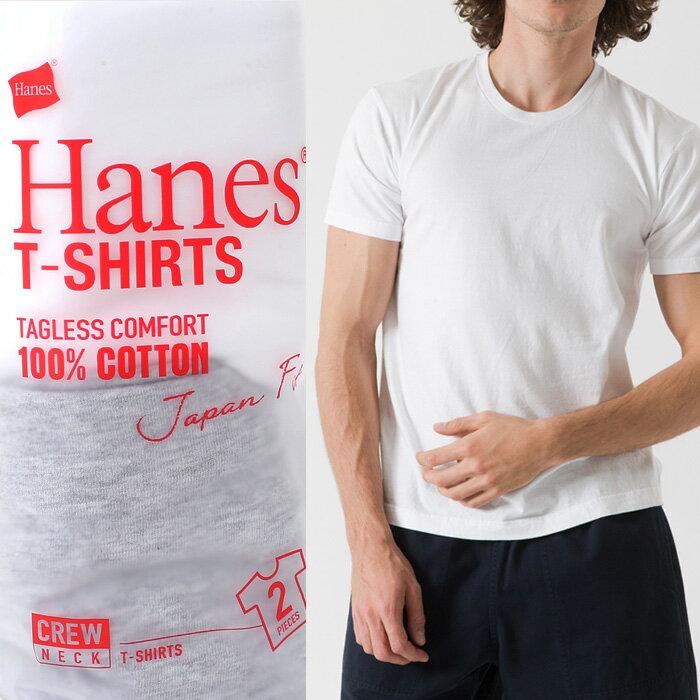 ヘインズ Hanes ジャパンフィット【2枚組】クルーネックTシャツ 17SS Japan Fit ヘインズ(H5120)