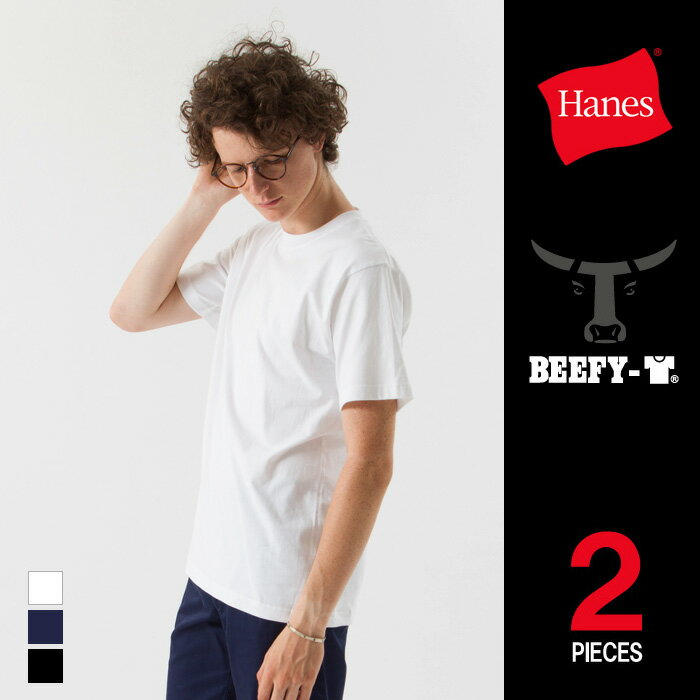 【再入荷!】ヘインズ公式ストア◆ヘインズ Tシャツ ビーフィー 【2枚組】1枚あたり1,404円!Hanes コットン 100% (綿100%) 2枚組 BEEFY-T カジュアル Tシャツ(H5180-2)