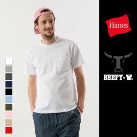 ヘインズHanesコットン100%(綿100%)ヘインズ公式ショップ◆HanesビーフィーポケットTシャツ17SS【春夏新作】BEEFY-Tヘインズ(H5190)