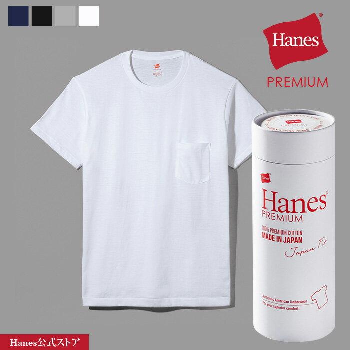 日本製 MADE IN JAPAN ヘインズ Tシャツ Hanes 公式ストア◆Hanes ヘインズ プレミアムジャパンフィット ポケット付クルーネックTシャツ 18SS PREMIUM Japan Fit(HM1-F004)