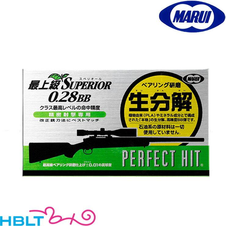 *ポスト投函商品* 【東京マルイ】BB弾 0.28g PERFECT HIT 最上級スペリオールバイオ 0.28g 500発入/BIO
