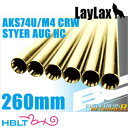 【LayLax(Prometheus)】BCブライトバレル【260mm】AKS74U/M4 CRW/STYER HC用/ライラクス プロメテウス