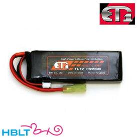 ET1 リポバッテリー LiPo 11.1v 1400 mAh レッドライン 平型 ミニS ETR314 /リポ Li-Po バッテリー ET-1 サバゲー