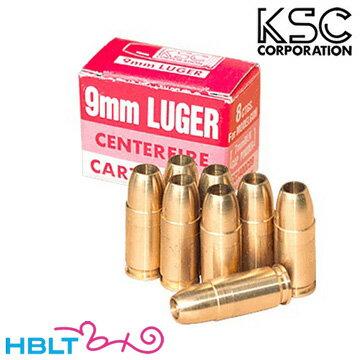 【01月31日入荷 予約商品】KSC 発火式 カートリッジ 9mm Luger 用 8発ルガー C990
