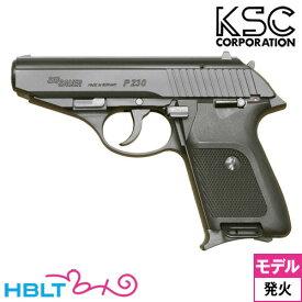 KSC SIG P230 JP HW ブラック|S223(発火式 モデルガン 本体) /ケーエスシー シグ ザウエル SAUER コンパクト
