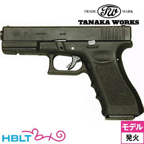 タナカワークス グロック17 3rd Evolution HW ブラック 発火式 モデルガン 完成品Glock17 G17 タナカ tanaka グロック
