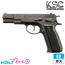 KSC Cz75 2nd システム7 HW ガスブローバック 本体 /ガス エアガン サバゲー 銃