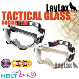 ライラクス タクティカル グラス バックルタイプ /装備 LayLax Satellite サテライト サバゲー