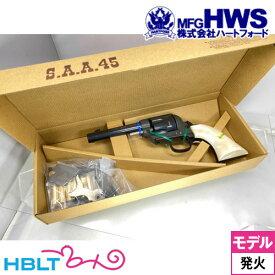 ハートフォード HWS 発火式 モデルガン Colt SAA .45 FDC Basic 組立キット リボルバー /Hartford ピースメーカー S.A.A ウエスタン Western 開拓時代 西部劇 Peace Maker シングル・アクション・アーミー 銃